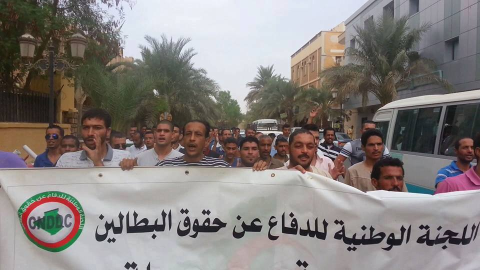 مسيرة البطالين نوفمبر 2016