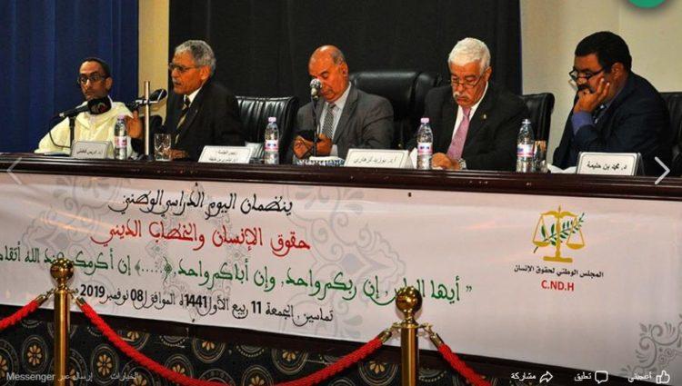 تماسين-ملتقى-حقوق-الانسان-والخطاب-الديني