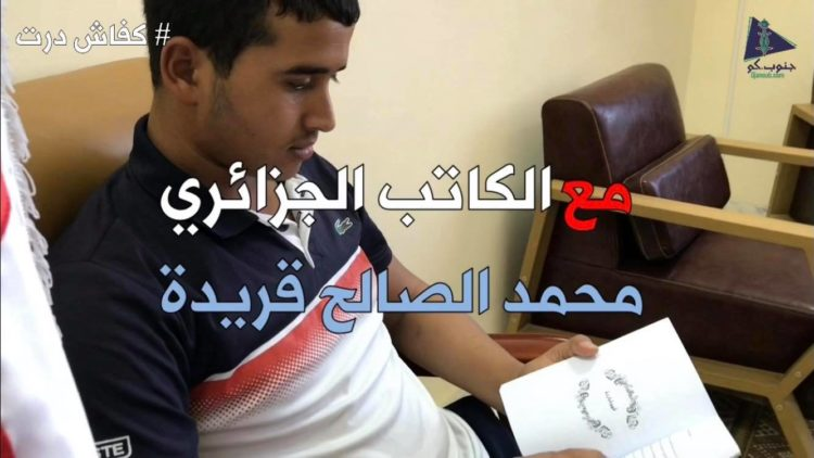 مع محمد الصالح قريدة