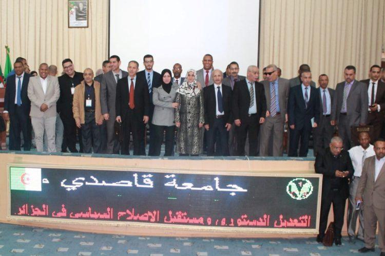 صورة تذكارية لاختتام ندوة تعديل الدستور بجامعة ورقلة