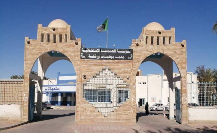 مستشفى محمد بوضياف ورقلة