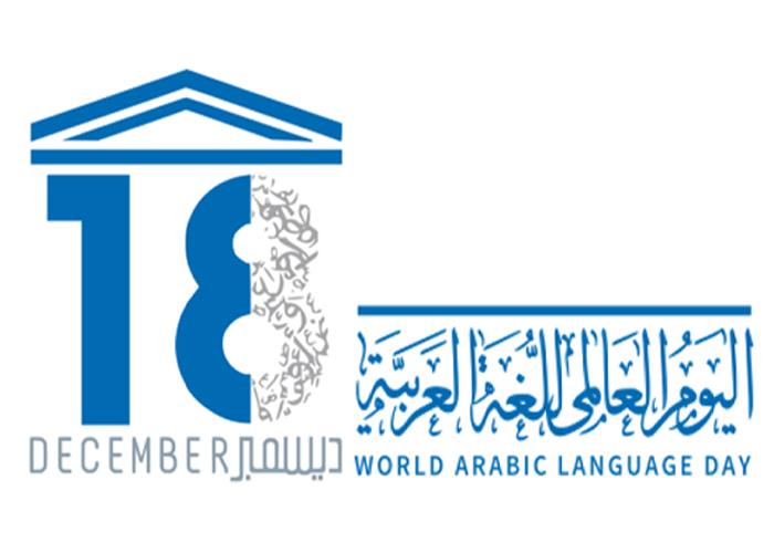 اليوم العالمي للغة العربية,جنوبكم,اليونسكو