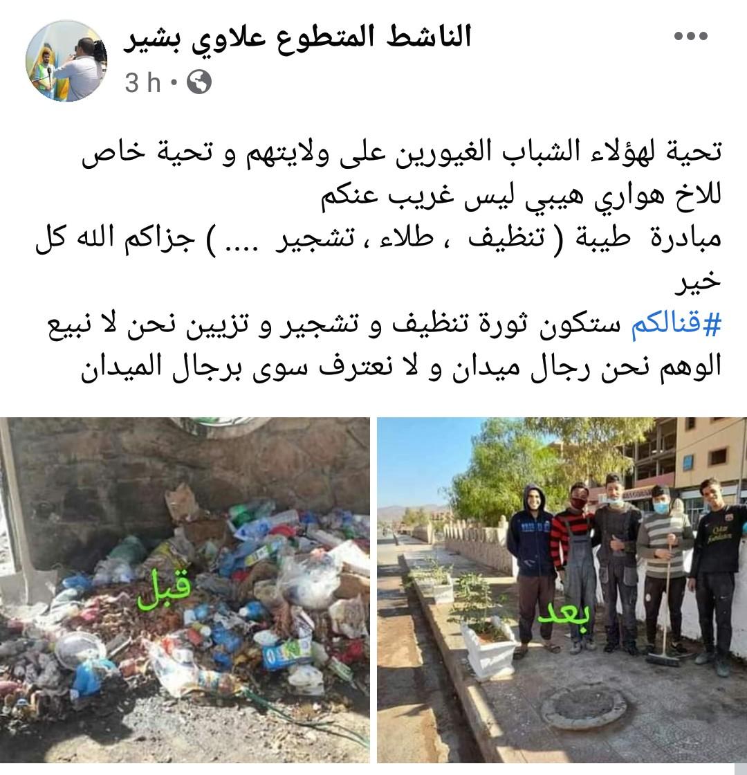 بشار,بشير علاوي,مبادرات خلاقة,مجتمع مدني,بيئة